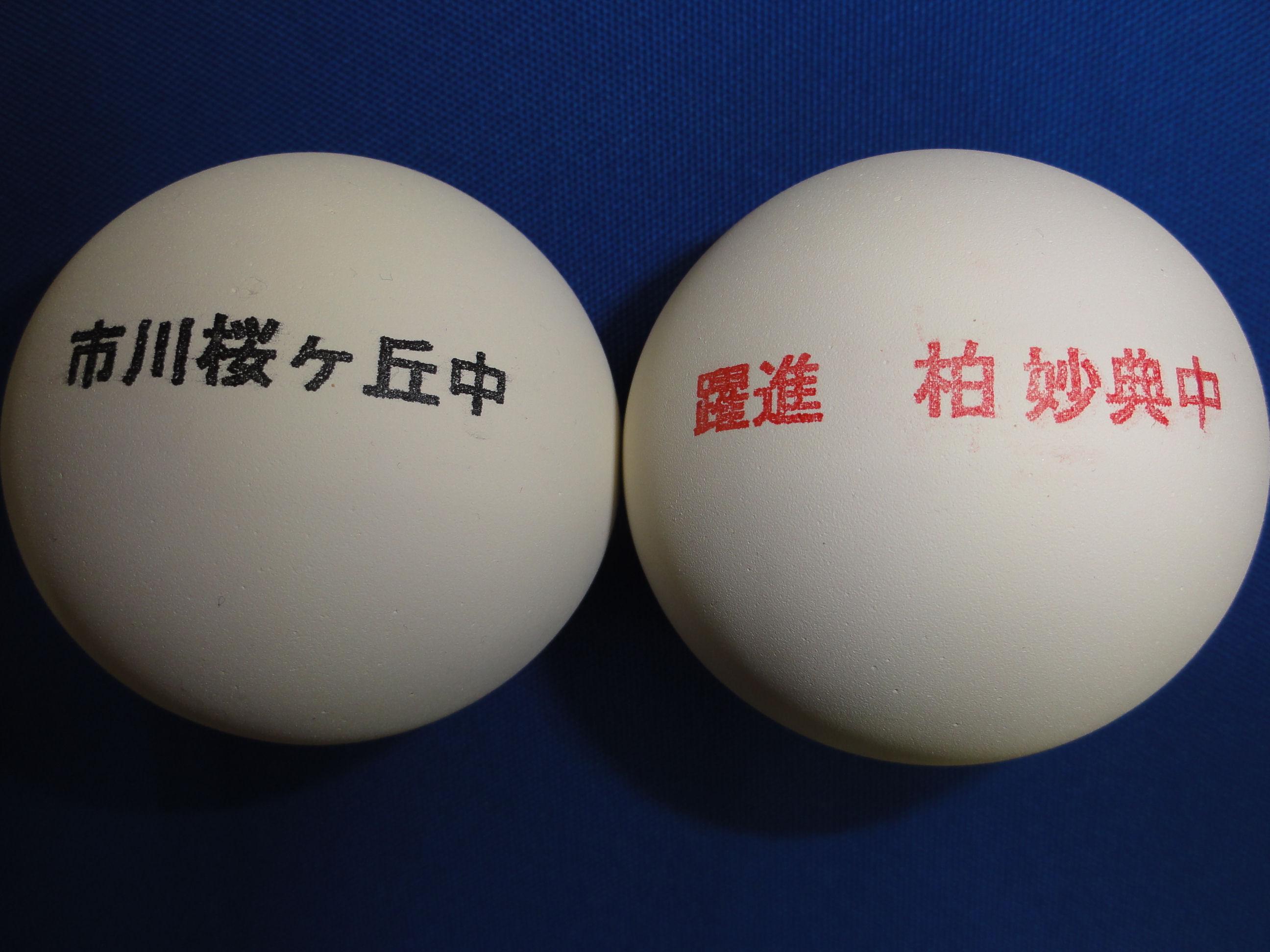 ソフトテニスボールネーム
